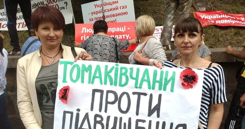Ukraine unions protest austerity, Solidarity Center