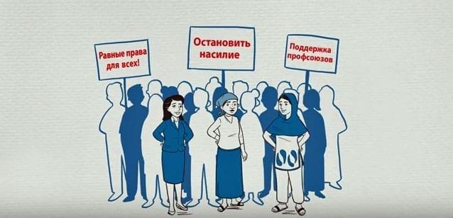 Видео о гендерном насилии на рабочем месте теперь на русском языке