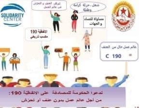 Tunisia, gender-based violence at work poster, Solidarity Center, UGTT