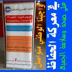 Morocco,covid-19, coronavirus, unions, Solidarity Center