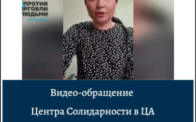 Kyrgyzstan Workers, Youth Launch Campaign Against Human Trafficking