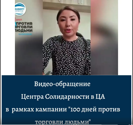 Kyrgyzstan, Solidarity Center anti human trafficking video